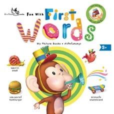 Fun With First Words คำศัพท์แสนสนุก