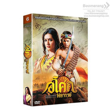 DVD Ashoka/อโศกมหาราช ชุดที่ 6 (Boxset 4 ดิสก์)