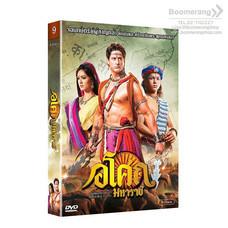 DVD Ashoka อโศกมหาราช ชุดที่ 9 ตอนจบ + กล่องจัวปัง (Boxset 6 ดิสก์)