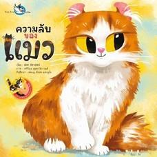 หนังสือสติ๊กเกอร์ ความลับของแมว
