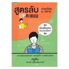 สูตรลับ UP คะแนน ภาษาไทย ม. ปลาย