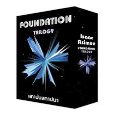 Foundation Trilogy : สถาบันสถาปนา (Box Set 3 เล่มจบ)