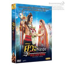 DVD Boxset Devon Ke Dev.Mahadev ศิวะ พระมหาเทพ ชุดที่ 3 (Boxset 4 แผ่นดิสก์)
