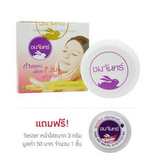 ชมจันทร์ Anti- Melasma Cream 7 ก.