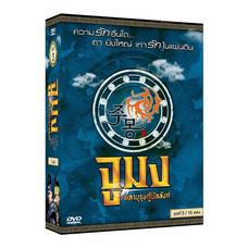 DVD Boxset จูมง3