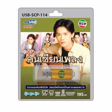 USB MP3 ยิว คนเขียนเพลง