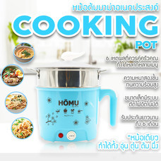 Homu หม้อต้มมาม่า ต้มไข่ อเนกประสงค์ Cooking Pot สีฟ้า