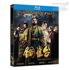 Blu-ray The Assassins/โจโฉ