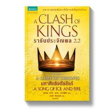 ราชันประจัญพล 2.2 : A Clash of King (เกมล่าบัลลังก์ : A Game of Thrones 2.2)
