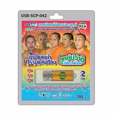 USB MP3 เทศน์แหล่อีสานประยุกต์