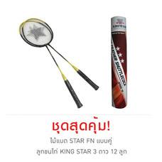 Thai Sports เซ็ต Badminton Racket STAR FN 2 ชิ้น และ Shuttlecock King Star 3 star 12 ชิ้น