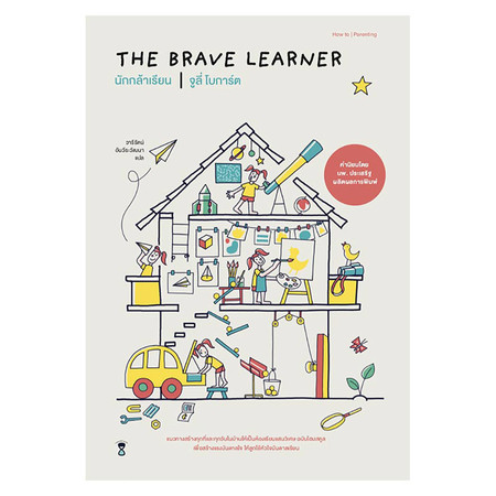 นักกล้าเรียน The Brave Leaner