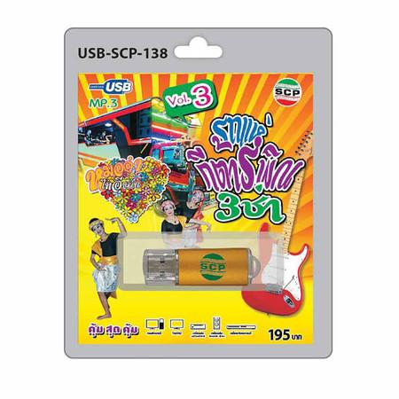 USB MP3 รถแห่ กีต้าร์พิณ 3 ช่า Vol.3