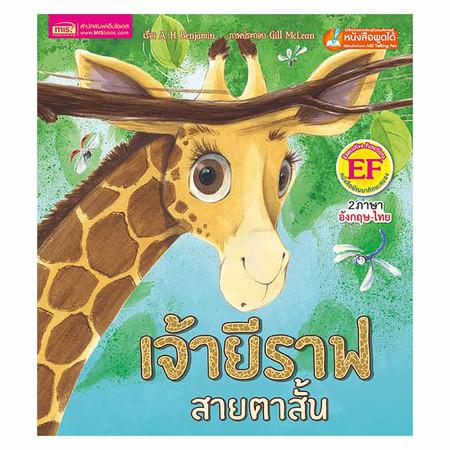 เจ้ายีราฟสายตาสั้น The Short-Sighted Giraffe