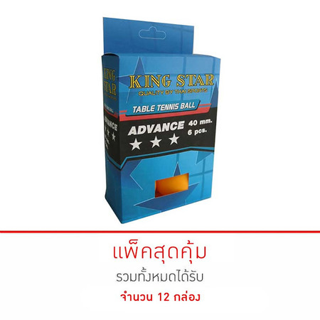Thai Sports เซ็ต Table Tennis Ball KING STAR 3 star model Advance 40 มม. 6 ชิ้น/กล่อง จำนวน 12 กล่อง 72 ชิ้น (คละแบบ)