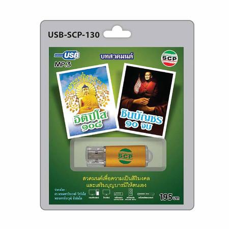 USB MP3 บทสวดมนต์ อิติปิโส 108+ชินบัญชร 10 จบ