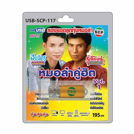 USB MP3 สมจิตร-รุ่งโรจน์ ชุด หมอลำคู่ฮิต Vol.1