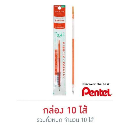 Pentel ไส้ปากกา iPlus Sliccies 0.4 มม. Carrot Orange (10 ไส้/กล่อง)