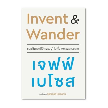 Invent and Wander แนวคิดและชีวิตของผู้ก่อตั้ง Amazon.com