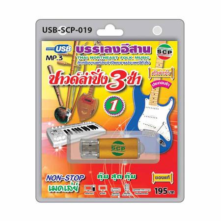 USB MP3 ซาวด์ลำซิ่ง 3 ช่า ชุด1