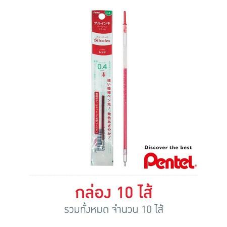 Pentel ไส้ปากกา iPlus Sliccies 0.4 มม. Red (10 ไส้/กล่อง)