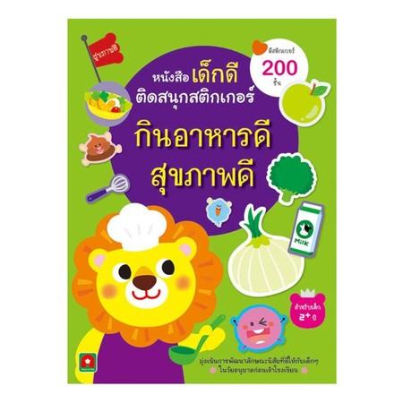 หนังสือเด็กดีติดสนุกสติกเกอร์ กินอาหารดีสุขภาพดี