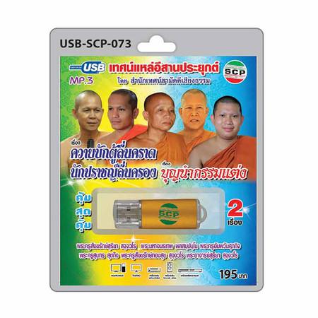 USB MP3 เทศน์แหล่อีสานประยุกต์ เรื่อง ควายบักตู้ลื่นคราด+บุญนำกรรมแต่ง