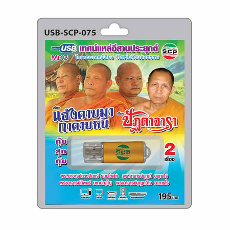 USB MP3 เทศน์แหล่อีสานประยุกต์ เรื่อง แฮ้งคาบมา กาคาบหนี+ปัฏตาจารา