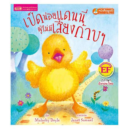 เป็ดน้อยแดนนี่ผู้ไม่มีเสียงก้าบ ๆ Danny, the Duck with No Quack