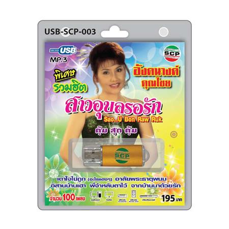 USB MP3 อังคนางค์ คุณไชย ชุดสาวอุบลรอรัก