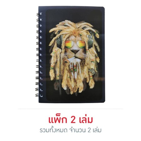 สมุดโน้ตปกสามมิติ ลายสิงโต 3D NOTEBOOK LION (แพ็ก 2 เล่ม)