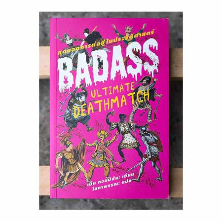 สุดยอดการต่อสู้ในประวัติศาสตร์ : BADASS (Ultimate Deathmatch)