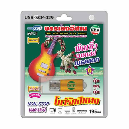 USB MP3 พิณซิ่ง เมดเล่ย์ เบรคแตก ชุด 6