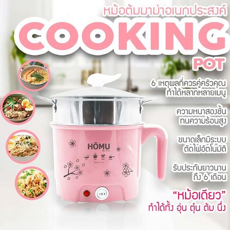 Homu หม้อต้มมาม่า ต้มไข่ อเนกประสงค์ Cooking Pot สีชมพู