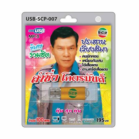 USB MP3 ประสาน เวียงสิมา ชุดลำซิ่ง โคตรมันส์