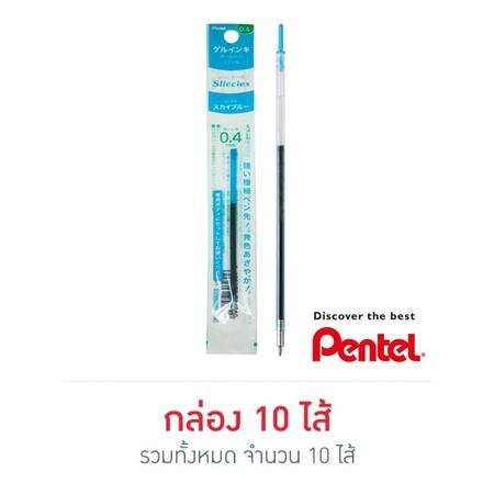 Pentel ไส้ปากกา iPlus Sliccies 0.4 มม. Sky Blue (10 ไส้/กล่อง)