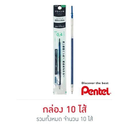 Pentel ไส้ปากกา iPlus Sliccies 0.4 มม. Navy Blue (10 ไส้/กล่อง)