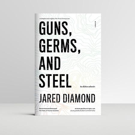 ปืน เชื้อโรค เหล็กกล้า กับชะตากรรมของสังคมมนุษย์ Guns, Germs, And Steel The Fates Of Human Societies