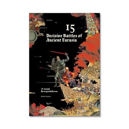 15 สมรภูมิชี้ชะตายูเรเชียโบราณ