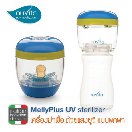 Nuvita เครื่องฆ่าเชื้อขวดนมด้วยแสง UV แบบพกพา