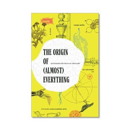The Origin of (Almost) Everything จุดกำเนิดของโลก ชีวิต จักรวาล และ (เกือบ) ทุกสิ่ง