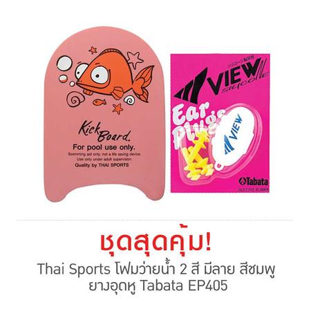 Thai Sports 2 Colors Printed Kick Board Pink และ Ear Plug Tabata Model EP405