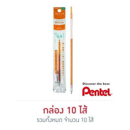 Pentel ไส้ปากกา iPlus Sliccies 0.4 มม. Orange (10 ไส้/กล่อง)