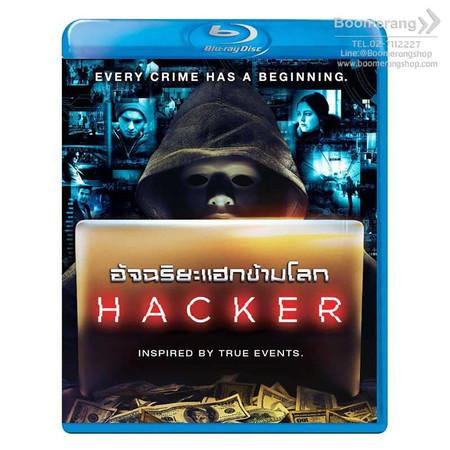 Blu-ray Hacker อัจฉริยะแฮกข้ามโลก