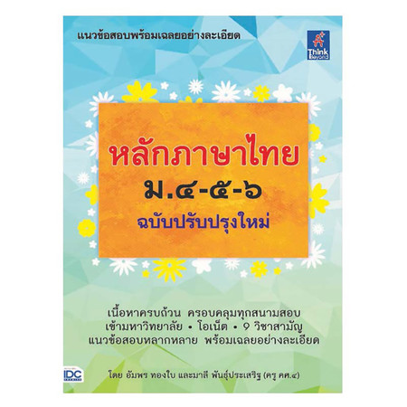 หลักภาษาไทย ม.4-5-6 (ฉบับปรับปรุงใหม่)