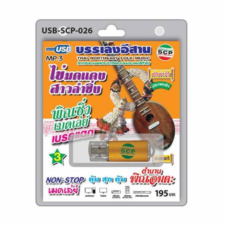 USB MP3 พิณซิ่ง เมดเล่ย์ เบรคแตก ชุด 3