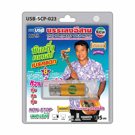 USB MP3 พิณซิ่ง เมดเล่ย์ เบรคแตก ชุด 8