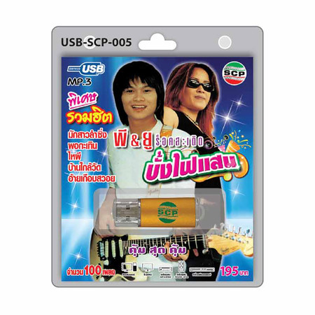 USB MP3 พี&ยู ร็อคสะเดิด ชุดบั้งไฟแสน