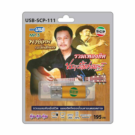 USB MP3 พงษ์เทพ กระโดนชำนาญ รวมเพลงฮิต ประวัติศาสตร์