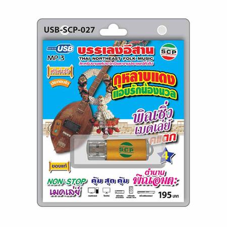 USB MP3 พิณซิ่ง เมดเล่ย์ เบรคแตก ชุด 4